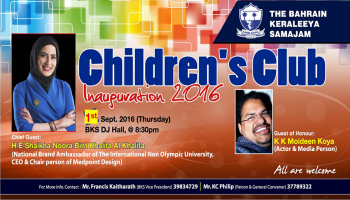 BKS Children's Wing Inauguration 2016 on 01st September 2016 at 8.30PM at BKS DJ Hall